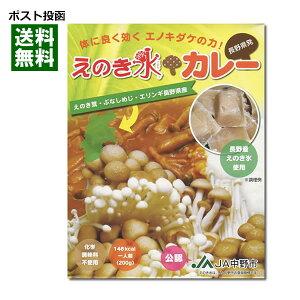 【ポスト投函送料無料】長野ご当地カレー えのき氷カレー 200g