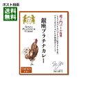 【ポスト投函送料無料】虎ノ門バール特製 銀座プラチナカレー チキン 200g