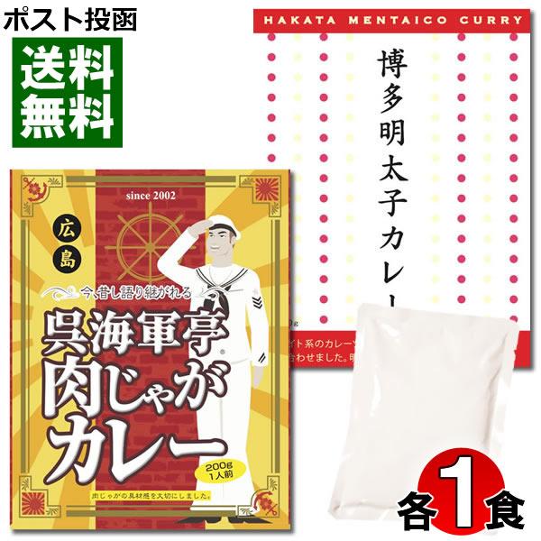 【ポスト投函送料無料】博多明太子カレー&呉海軍肉じゃがカレー(外箱なし) 各1食お試しセット