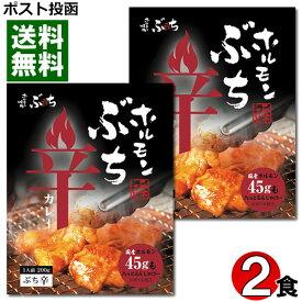 【ポスト投函送料無料】広島ご当地カレー ホルモンぶち辛カレー 200g×2食お試しセット