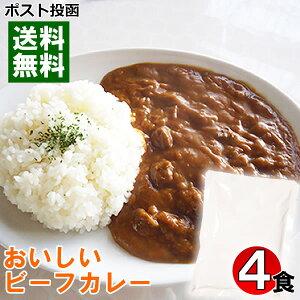 【ポスト投函送料無料】J&T 業務用 おいしいビーフカレー 200g×4食お試しセット