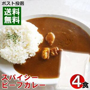 【ポスト投函送料無料】J&T 業務用 スパイシービーフカレー 200g×4食お試しセット