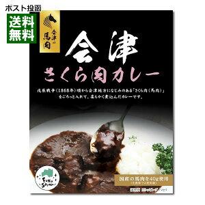 【ポスト投函送料無料】福島 ご当地カレー 会津さくら肉カレー 200g