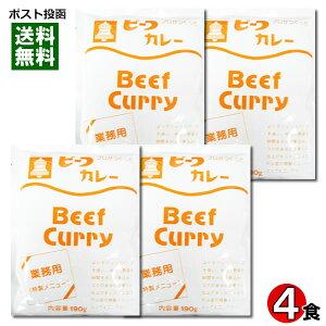 【ポスト投函送料無料】ベル食品 業務用 プロがつくったビーフカレー 190g×4食まとめ買いセット