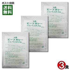 【ポスト投函送料無料】ベル食品 業務用 ナイスビーフカレーベジタブル 200g×3袋お試しセット