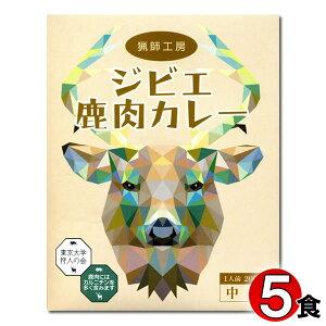 埼玉ご当地カレー 猟師工房 ジビエ鹿肉カレー 200g×5食まとめ買いセット