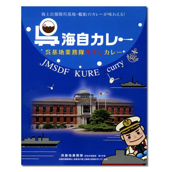 広島ご当地カレー 呉海自カレー 呉基地業務隊牛すじカレー 200g