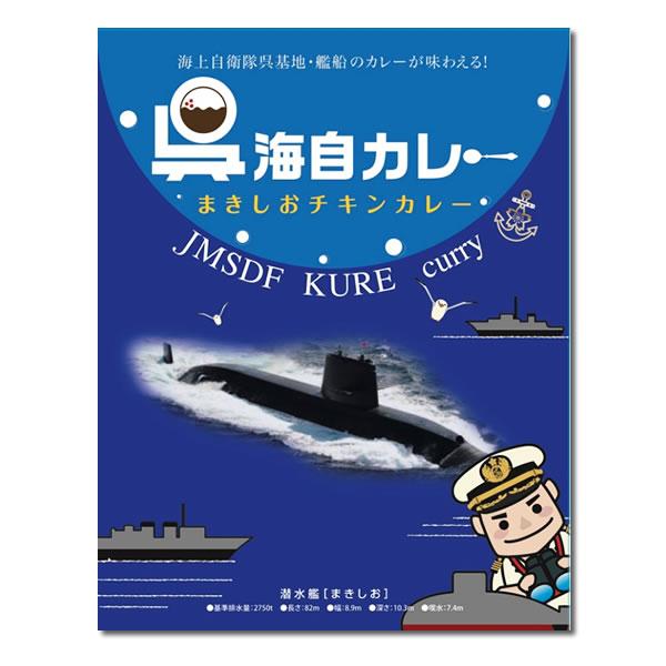 広島ご当地カレー 呉海自カレー まきしおチキンカレー 200g