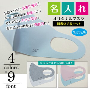 マスク 名入れ 2枚入り オリジナル 4色 組み合わせ自由 選べる9書体 プリント 洗える カーテンエフ