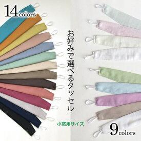 カーテンタッセル おしゃれ 選べる遮光14色 レースミモザ柄5色+ストライプ柄4色 2種類から選べるサイズ カーテンエフ