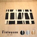 フィンレイソンコロナ玄関マット45×70cm送料無料北欧フィンランドfinlaysoncoronnaアスワン