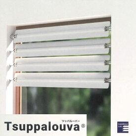 tsuppalouva ツッパルーバ ブラインド つっぱり式 カフェブラインド TYPE-570 57〜62cm テンションタイプ 簡易型 便利 穴いらず ビス不要 浴室 小窓 腰窓 曇りガラス