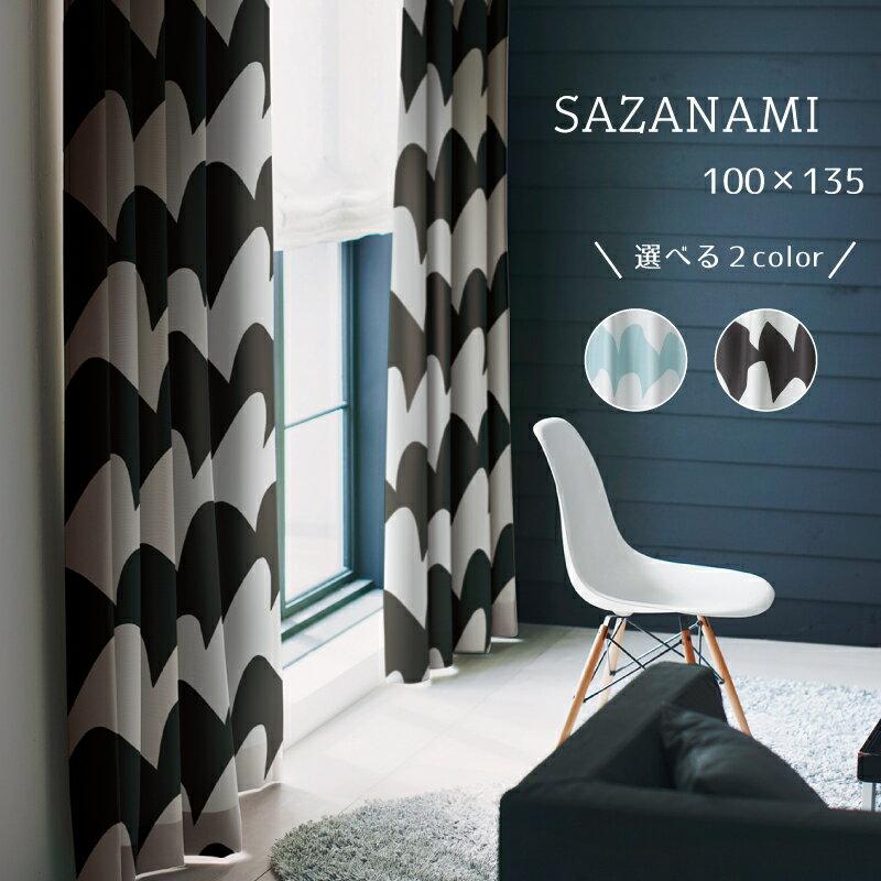 【ポイント10倍】 既製カーテン さざなみ W100cm×H135cm 遮光2級 北欧 デザイン おしゃれ sazanami スミノエ デザインライフ 送料無料