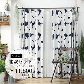 カーテン 遮光 2枚セット 北欧 デザイン W150×H40〜240cm おしゃれ かわいい 北欧風 イージーオーダー 5色 大きい窓対応