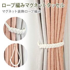 タッセル カーテン 編みロープ マグネット式 カーテン装飾タッセル タイバック 1本入り(A12159)