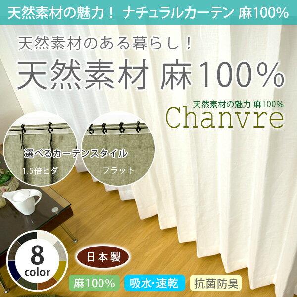 カーテン天然素材 麻100% 8色 ナチュラルカーテン オーダー《フラットカーテン》1枚