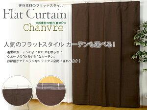 カーテン天然素材麻100%8色ナチュラルカーテンオーダー《フラットカーテン》1枚P06May16
