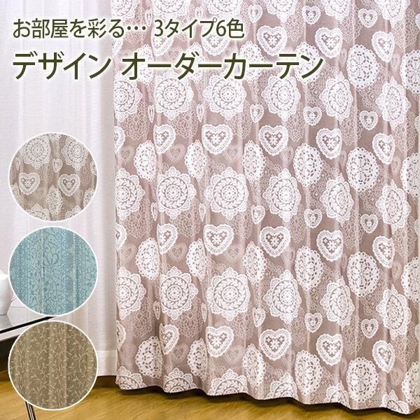 デザイン アウトレット オーダーカーテン幅101〜150cm×丈251〜290cm【1枚入】