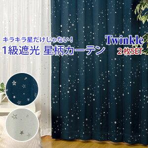 星柄プリントカーテン1級遮光twinkle(トゥインクル)