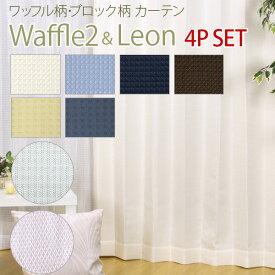 カーテン レース 4枚組セット ワッフル柄 ブロック柄Waffle2 & Leon(ワッフル2 & レオン)