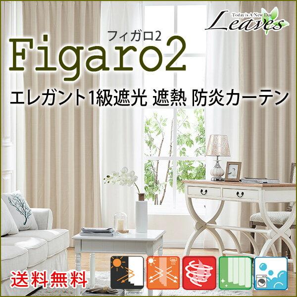 1級遮光カーテン 遮光 遮熱・断熱 防炎加工 形状記憶カーテン Figaro2(フィガロ2)2枚組【Aフックタイプ仕様】
