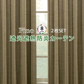 防炎カーテン 遮光 遮熱 形態安定【送料無料】 ストライプ柄カーテン 2枚組Fino(フィーノ)
