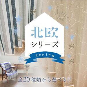 北欧カーテン遮光遮熱形態安定オーダーカーテン幅101〜150cm×丈80〜140cm【1枚入】