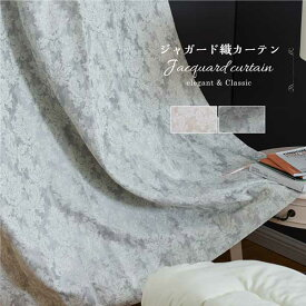 オーダーカーテン  エレガントダマスク柄 高級感のあるジャガード織りカーテン WWJ-1105 ジュビア 幅〜100cmX丈141〜180cm 1枚