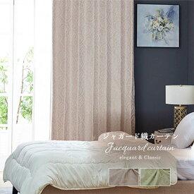 オーダーカーテン  エレガントダな花柄 可愛くロマンティックなジャガード織りカーテン WWJ-992 エルザ 幅〜100cmX丈141〜180cm 1枚