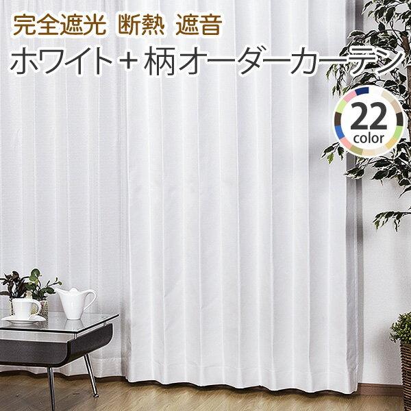 完全遮光 1級 防音カーテン 白 遮熱 省エネ 形状記憶オーダーカーテン Leafy(リーフィ)幅101〜150cm×丈141〜200cm【1枚入】