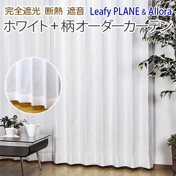 遮光カーテン 1級 防音カーテン 遮熱 白 全9タイプ22色 オーダーカーテンレースセットLeafy(リーフィ)&ALLORA(アローラ)各1枚