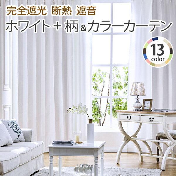 遮光カーテン 1級 防音カーテン 遮熱 断熱 全13色 形状記憶2枚組カーテン Leafy(リーフィ)