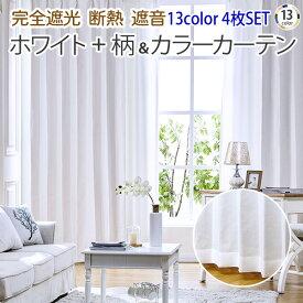 遮光カーテン 1級 防音カーテン 4枚セット 防音カーテン & ミラーレースカーテン遮熱 断熱 防音 全13色 かわいい Leafy&ALLORA