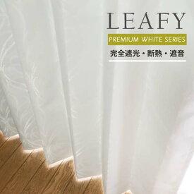 白い完全遮光カーテン オーダーカーテン 白 防音 遮熱 断熱 おしゃれなホワイトカーテン 形状記憶 Leafy(リーフィ) プレミアムホワイト巾:50〜100cm 丈:141〜200cm 【1枚入】