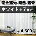カーテン 遮光1級 防音 【送料無料】遮熱 2枚組カーテンLeafy(リーフィ)