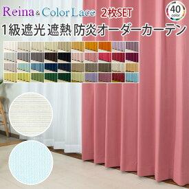 遮光カーテン 1級 防炎 オーダーカーテン 40色+ミラーレース12色から選べる 1cm単位のオーダーカーテン Reina(レイナ)セット幅50〜100cm×丈80〜160cm【2枚入】