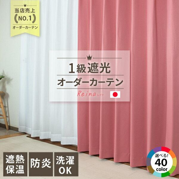 遮光カーテン 1級 防炎 遮熱 オーダーカーテン 形態安定 1cm単位のオーダーカーテン 選べる40色 Reina(レイナ)幅50〜100cm×丈161〜260cm【1枚入】