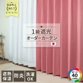 遮光カーテン 1級 防炎 遮熱 オーダーカーテン 形態安定 1cm単位のオーダー 選べる40色 Reina(レイナ)幅50〜100cm×丈80〜160cm【1枚入】