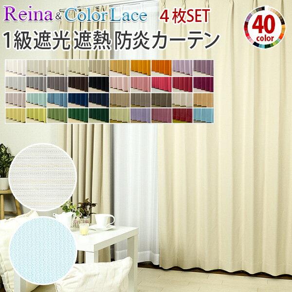 遮光カーテン 40色+カラーレース12色 1級遮光 遮熱 防炎 Reina(レイナ)(幅)200×(丈)125〜160センチ 4枚組