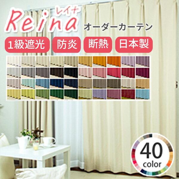 遮光カーテン 1級・防炎・2枚組 オーダーカーテン 遮熱 ドレープカーテン選べる40色 高機能 Reina(レイナ)