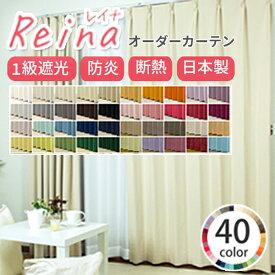 遮光カーテン 40色 1級遮光 遮熱 防炎カーテン Reina(レイナ)(幅)100×(丈)125〜160センチ 2枚組