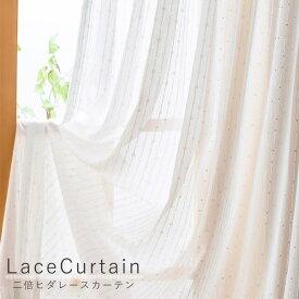 オーダーカーテン 2倍ヒダレースカーテンで優雅なウエーブ  ワンランク上の高級仕様カーテン 幅101〜200cmX丈221〜260cm 1枚