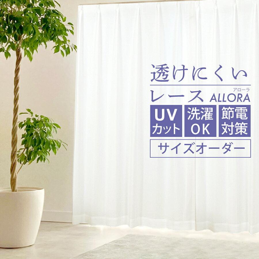 レースカーテン 遮熱 UVカット ミラーレース オーダーカーテン Allora (アローラ) 昼夜外から見えにくい!遮熱ミラーレース 1枚入り