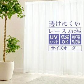 【送料無料】見えにくい ミラーレースカーテン 遮熱 断熱 UVカット 省エネ ミラーレース オーダーカーテン Allora (アローラ) 幅50〜100cm×丈80〜140cm【1枚入】