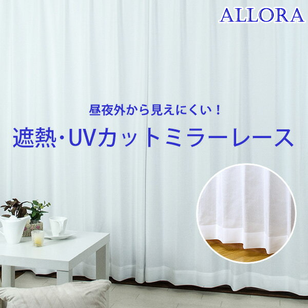 レースカーテン 遮熱 断熱 UVカット ミラーレース Allora (アローラ) 2枚組