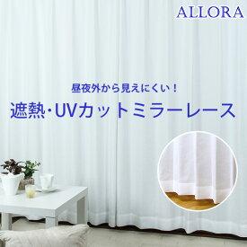 【送料無料】【あす楽】見えにくいレースカーテン ミラーレースカーテン 遮熱 断熱 UVカット 省エネ カーテン Allora (アローラ) 2枚組