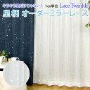 星柄 遮熱 UVカット ミラーレースカーテン twinkle(トゥインクル)(幅)125/150×(丈)203〜248センチ 2枚組カーテン