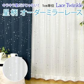 星柄 遮熱 UVカット ミラーレースカーテン twinkle(トゥインクル)(幅)100×(丈)78〜148センチ 2枚組カーテン