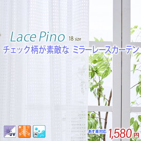【送料無料】【あす楽】レースカーテン お買得 ミラーレースカーテン チェック柄 18サイズ カーテン 2枚組 Pino(ピノ)