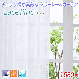 【送料無料】レースカーテン お買得 ミラーレースカーテン チェック柄 18サイズ カーテン 2枚組 Pino(ピノ)【150幅/200幅は1枚入り】